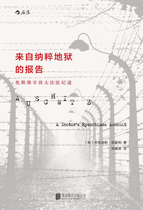 《来自纳粹地狱的报告:奥斯维辛犹太医生纪述》米克洛斯·尼斯利