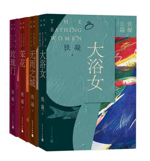 《铁凝长篇四部(中国文联主席、作协主席铁凝的经典长篇小说)》