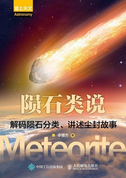 《陨石类说》李博方