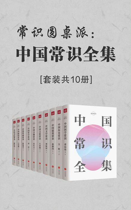 《常识圆桌派:中国常识全集(套装共10册)》