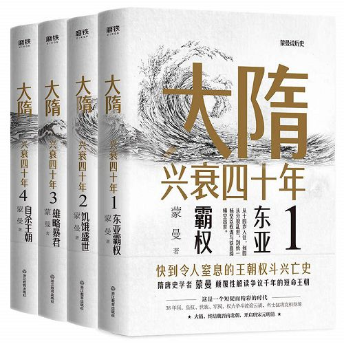 《大隋兴衰四十年(全4册)》蒙曼