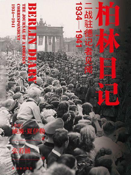 《柏林日记》(美) 威廉·夏伊勒